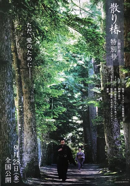映画:「散り椿」_d0068664_20430772.jpg