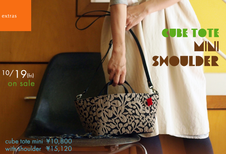 「cube tote mini shoulder」2018_e0243765_17210276.jpg