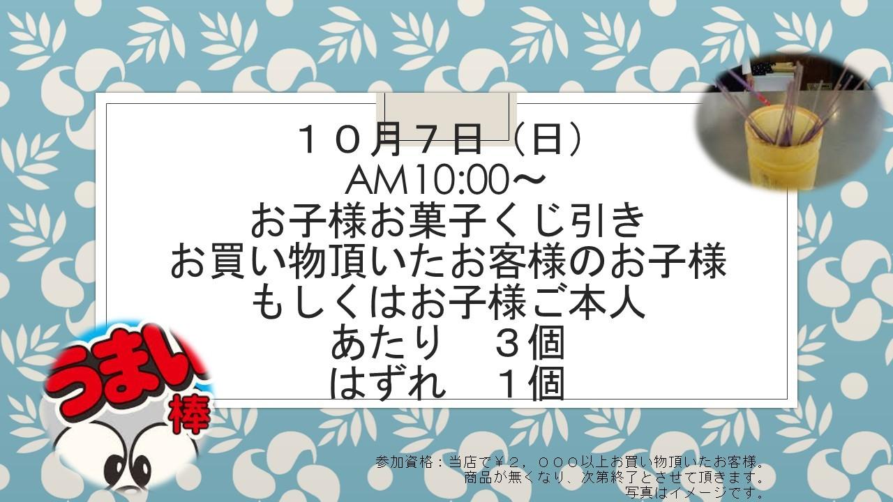 181005 イベント告知_e0181866_11491549.jpg