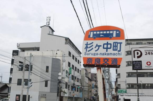 番外編 難読バス停 杉ヶ中町_c0001670_18483662.jpg