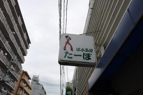 番外編 難読バス停 杉ヶ中町_c0001670_18501772.jpg
