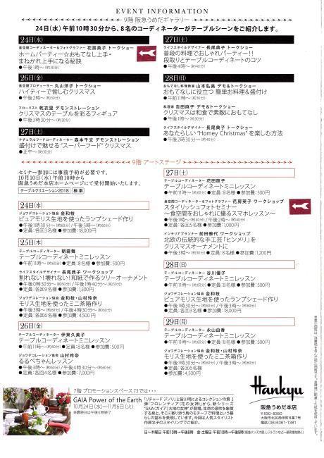 阪急うめだテーブルクリエーション2018_c0137872_09392746.jpg