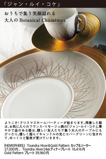 阪急うめだテーブルクリエーション2018_c0137872_10394745.jpg