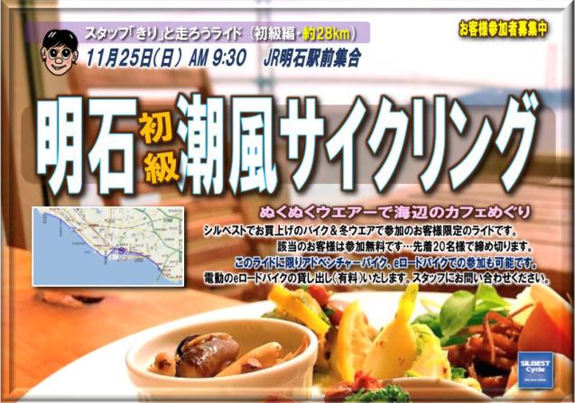 11/25(日)ぬくぬくライド企画 明石 初級 潮風サイクリング_e0363689_11583717.jpg