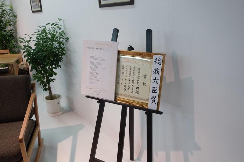 大川展示会で賞を頂きました_f0271898_12210700.jpg