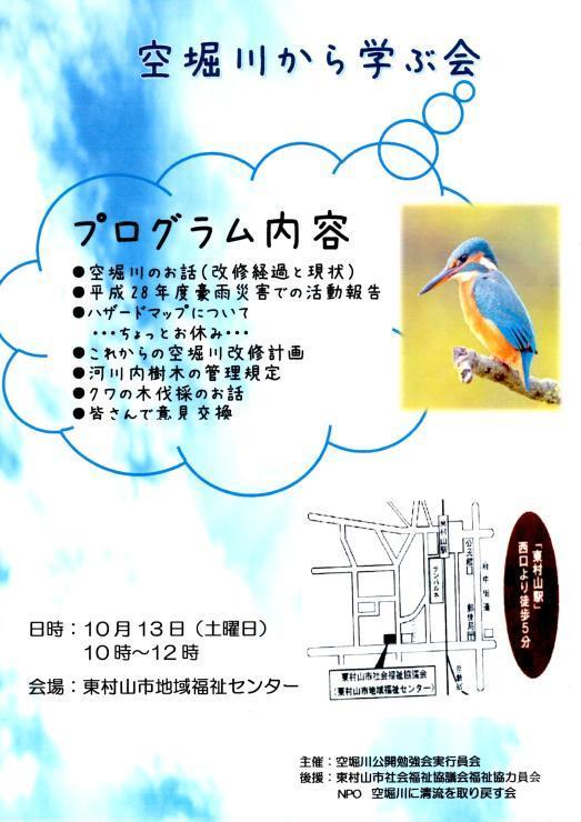空堀川から学ぶ会_a0258102_20241356.jpg