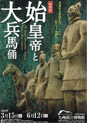 始皇帝と大兵馬俑_f0364509_19301763.jpg