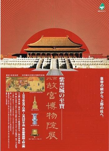 北京故宮博物院展_f0364509_20071074.jpg