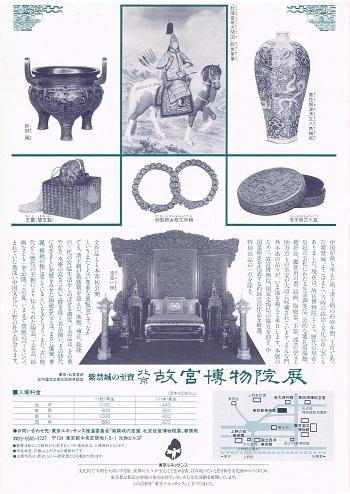北京故宮博物院展_f0364509_20071819.jpg