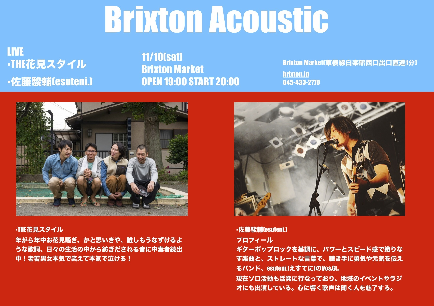 明日はBrixton Acoustic!_d0134311_17242746.jpg