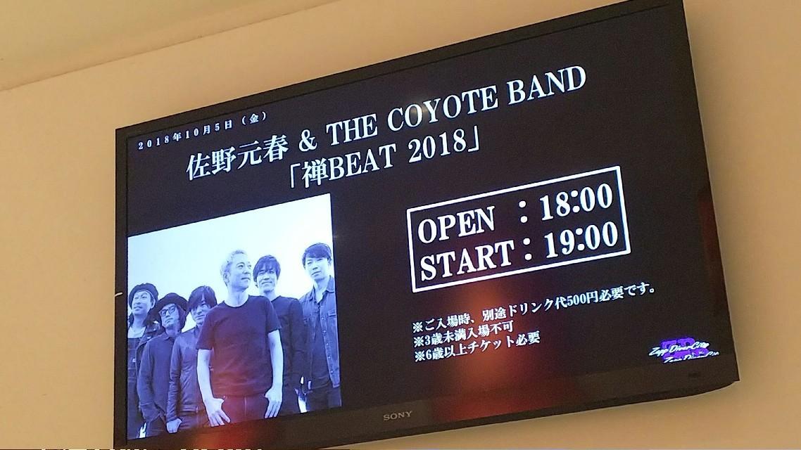 連夜の佐野元春 & The Coyote Band@ZEPP DiverCity_a0000912_01460787.jpg
