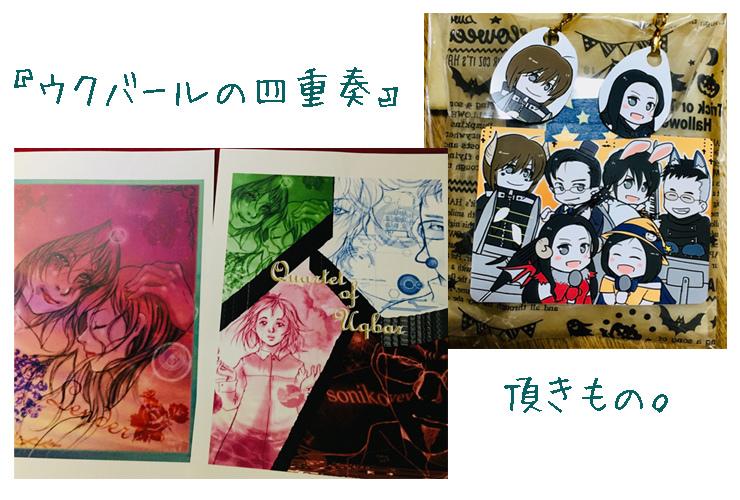 『ウクバールの四重奏』渋谷LOFT HEAVENにて_e0084214_16564002.jpg
