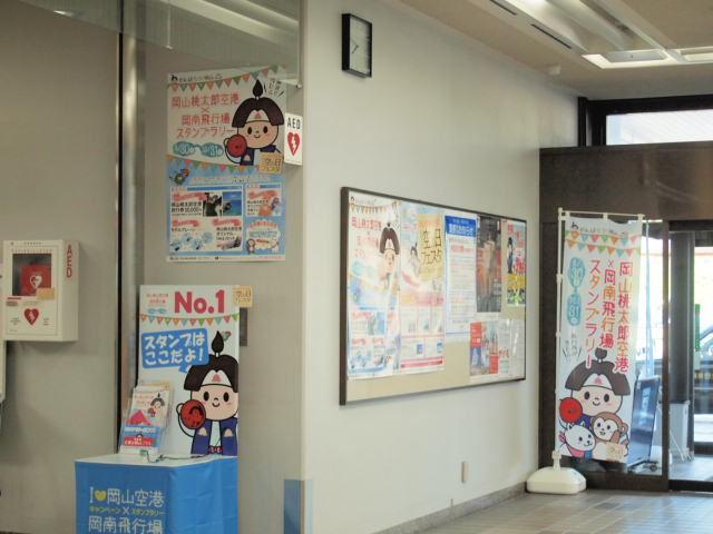 岡山桃太郎空港_d0295818_17223574.jpg