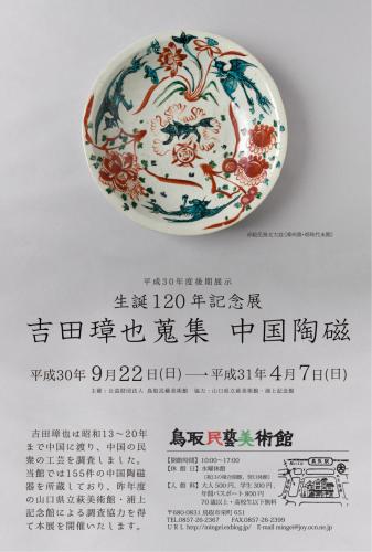 生誕120年記念展 吉田璋也蒐集 中国陶磁_f0197821_11122557.png