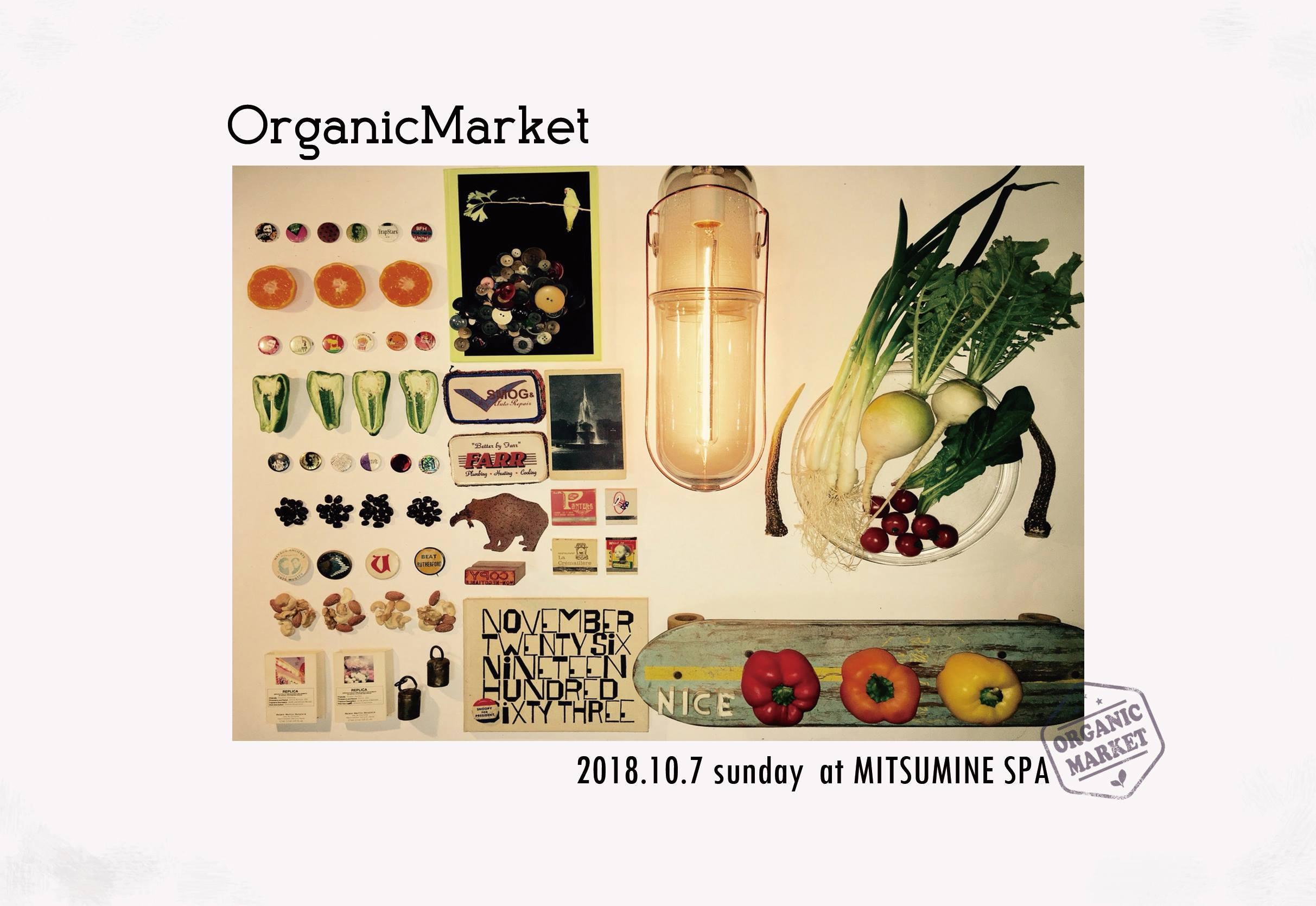 明日、オーガニックマーケットin 三峰温泉に出店します_e0155231_21520310.jpg