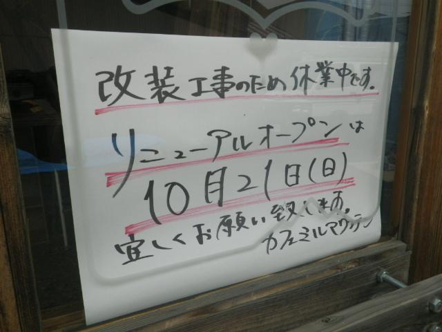 改装工事 6日(土)_b0207642_10075359.jpg