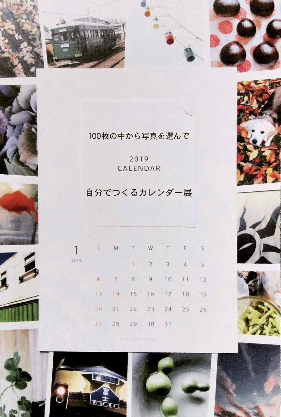 自分で作るカレンダー展 2018_e0160150_21413528.jpeg
