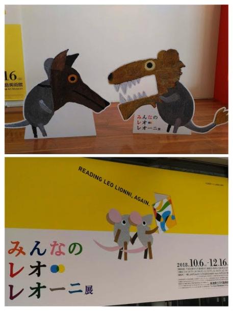 「みんなのレオ・レオーニ展」開場式に行ってきました@新潟県立万代島美術館_c0190960_7225614.jpg