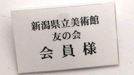 「みんなのレオ・レオーニ展」開場式に行ってきました@新潟県立万代島美術館_c0190960_723115.jpg