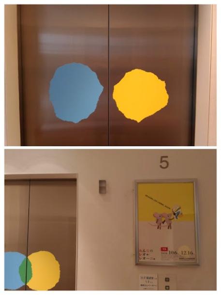 「みんなのレオ・レオーニ展」開場式に行ってきました@新潟県立万代島美術館_c0190960_7233774.jpg