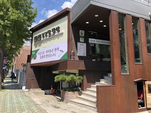 ソウルで気軽に韓定食を食べるならこんなとこ_b0060363_21531669.jpeg