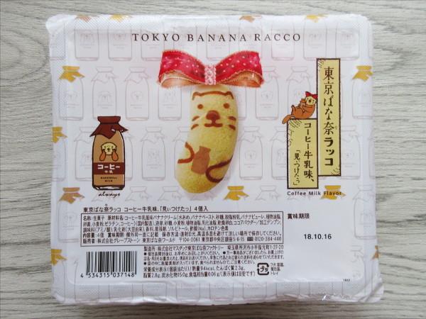 【東京ばな奈】東京ばな奈ラッコ コーヒー牛乳味、「見ぃつけたっ」_c0152767_18475877.jpg