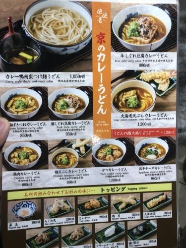旅の途中や〆にどうぞ「京のカレーうどん味味香 ポルタ店」さん_c0180091_17185728.jpg