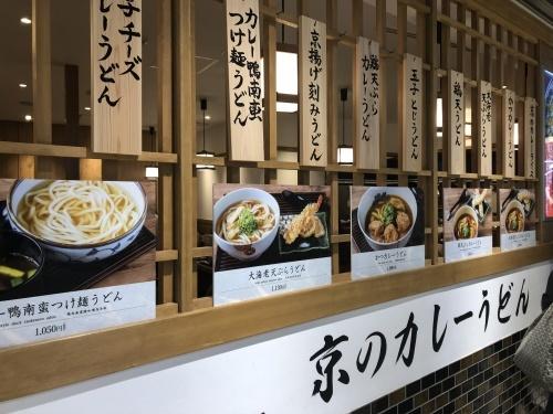 旅の途中や〆にどうぞ「京のカレーうどん味味香 ポルタ店」さん_c0180091_17224637.jpg