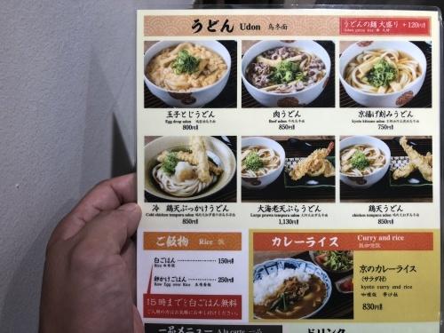 旅の途中や〆にどうぞ「京のカレーうどん味味香 ポルタ店」さん_c0180091_17231585.jpg
