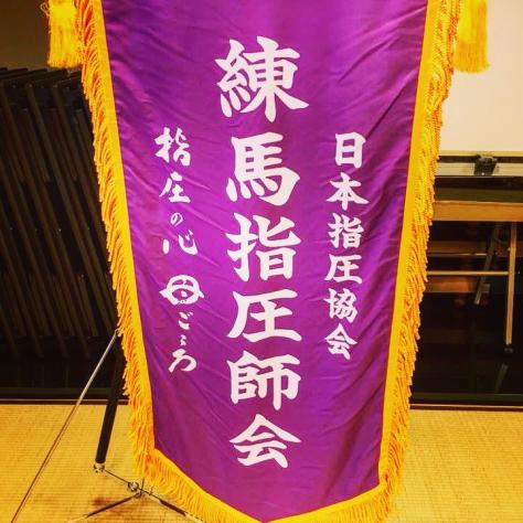日本指圧協会 練馬・豊島 両支部 合同指圧研究会_a0112393_06375045.jpg