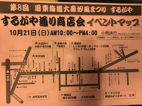 10月21日 日曜日は旧東海道大森汐風まつり『青空指圧』ブース_a0112393_06432609.jpg