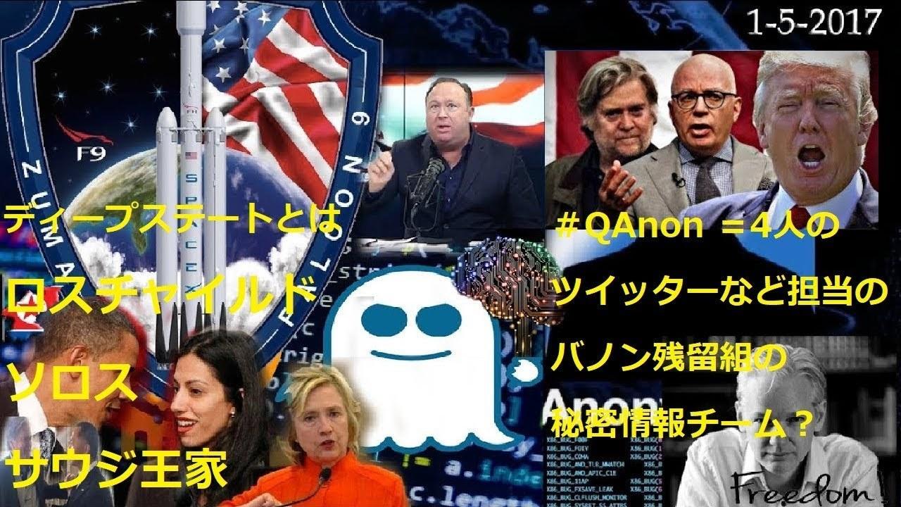 Qー世界救済計画(日本語吹き替え版)とQ Army Japanの動画!死んだと思われたJFKジュニアが制作した動画(日本語字幕つき)?#QAnon 情報_e0069900_00011379.jpg