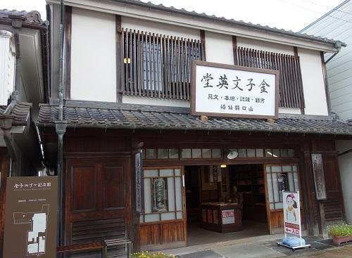 元乃隅稲成神社と長門の旅_c0303307_12562870.jpg