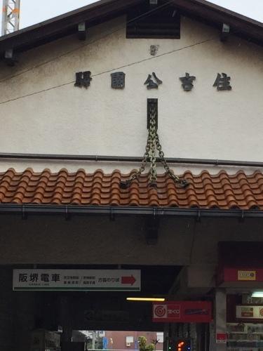 新住協 大阪大会14_e0356016_12161874.jpeg