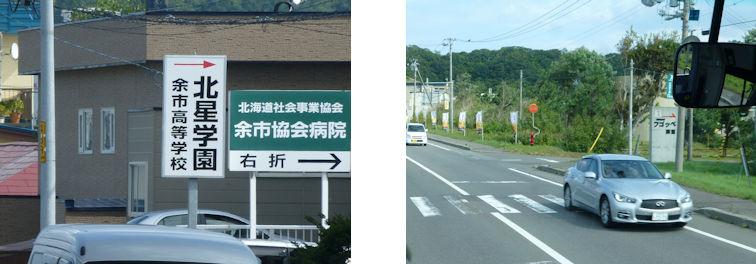 函館・札幌編(34):札幌へ(15.9)_c0051620_15203193.jpg