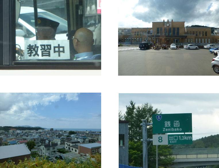 函館・札幌編(34):札幌へ(15.9)_c0051620_15211153.jpg