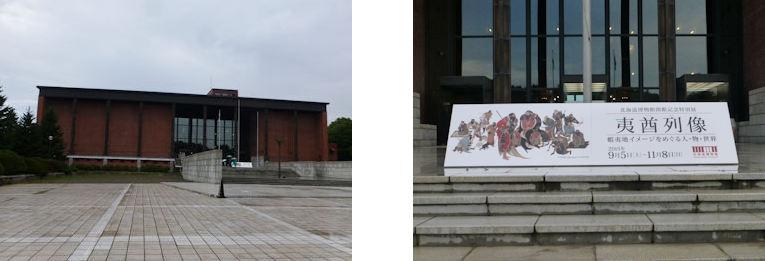 函館・札幌編(35):北海道博物館(15.9)_c0051620_152839100.jpg