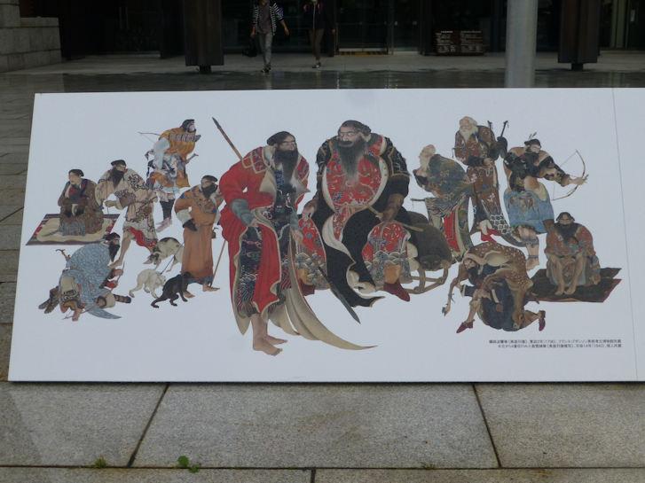 函館・札幌編(36):「夷酋列像」展(15.9)_c0051620_15324042.jpg