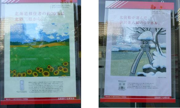 函館・札幌編(38):札幌(15.9)_c0051620_16155473.jpg