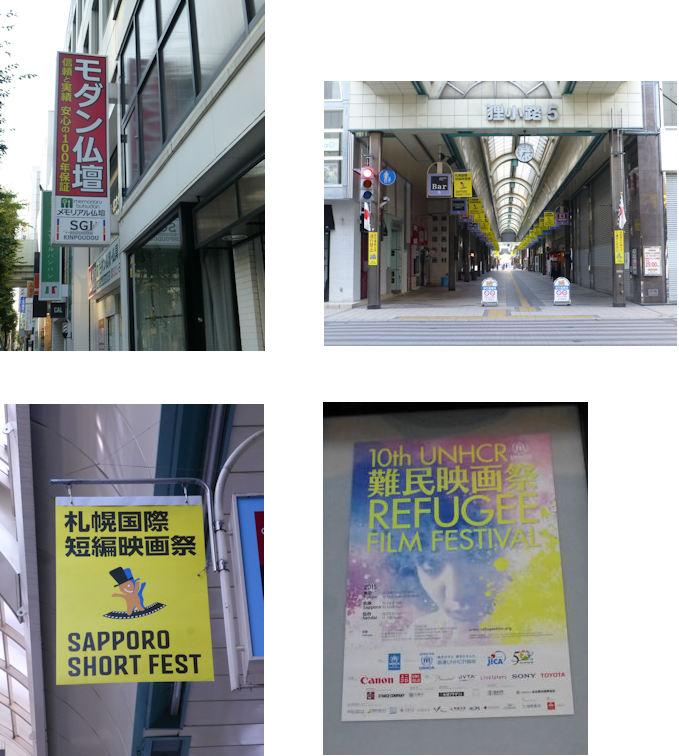 函館・札幌編(38):札幌(15.9)_c0051620_16205693.jpg