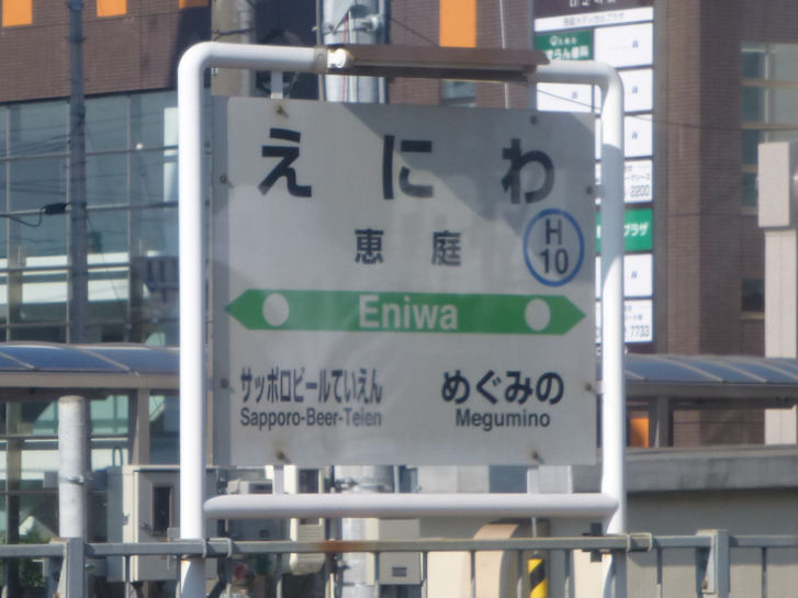 函館・札幌編(39):恵庭(15.9)_c0051620_16252212.jpg