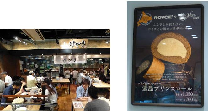 函館・札幌編(40):新千歳空港(15.9)_c0051620_16342860.jpg
