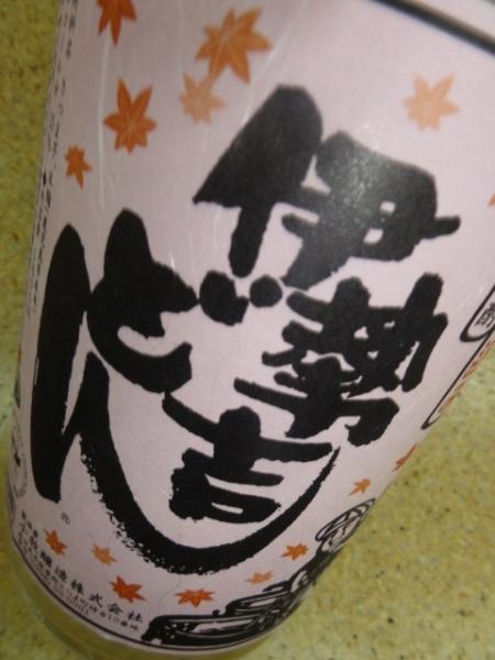 伊勢吉どん_b0089344_17202084.jpg