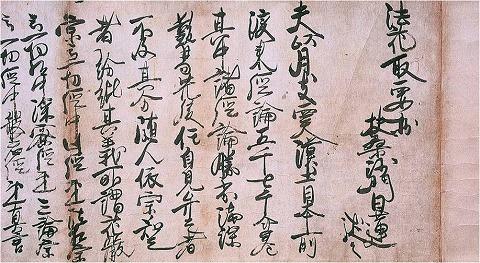 『妙法蓮華経』こそが末法弘通の本尊であることを明かした書『法華取要抄』 その一_f0301354_20252585.jpg