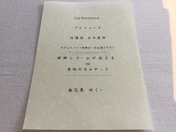 旧軽井沢桔梗キュリオ・コレクション・オブ・ヒルトン (5)_f0036857_2146126.jpg