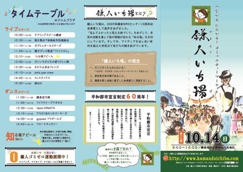 10・14第19回「鎌人いち場」 由比ガ浜海浜公園でまもなく開催!_c0014967_10361536.jpg