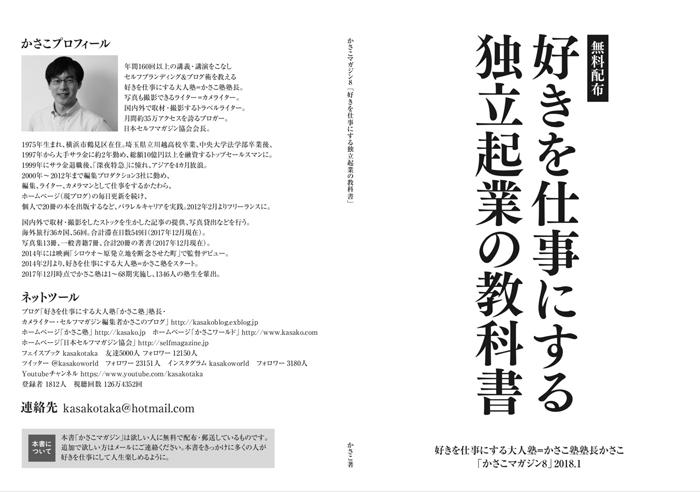 特別公開!96ページの無料冊子「独立起業の教科書〜かさこマガジン8」を無料公開!_e0171573_0563560.jpg