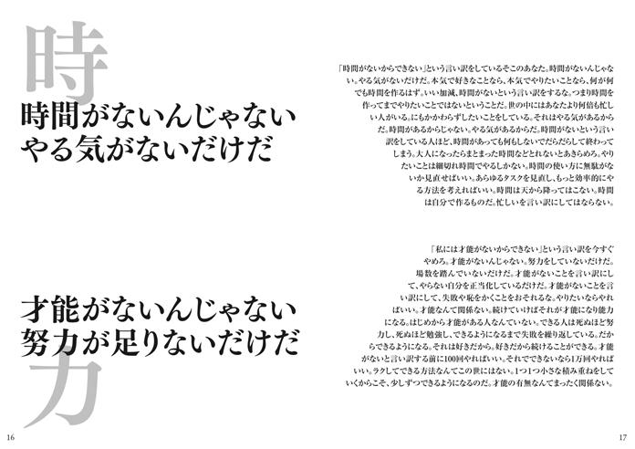 特別公開!96ページの無料冊子「独立起業の教科書〜かさこマガジン8」を無料公開!_e0171573_0573023.jpg
