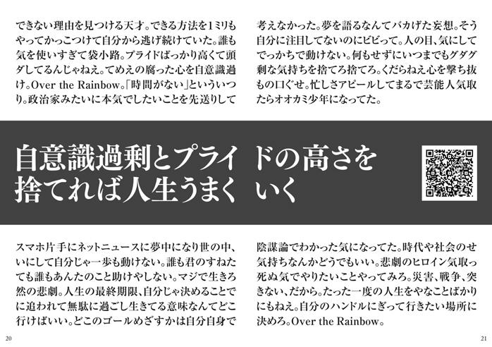 特別公開!96ページの無料冊子「独立起業の教科書〜かさこマガジン8」を無料公開!_e0171573_0574458.jpg