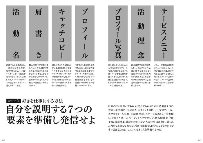 特別公開!96ページの無料冊子「独立起業の教科書〜かさこマガジン8」を無料公開!_e0171573_0583131.jpg